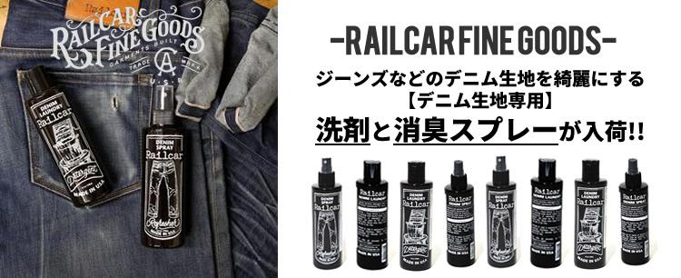 デニム生地専用 洗濯洗剤 消臭スプレー Railcar Fine Goods レイルカー ファイン グッズ ジーンズ用