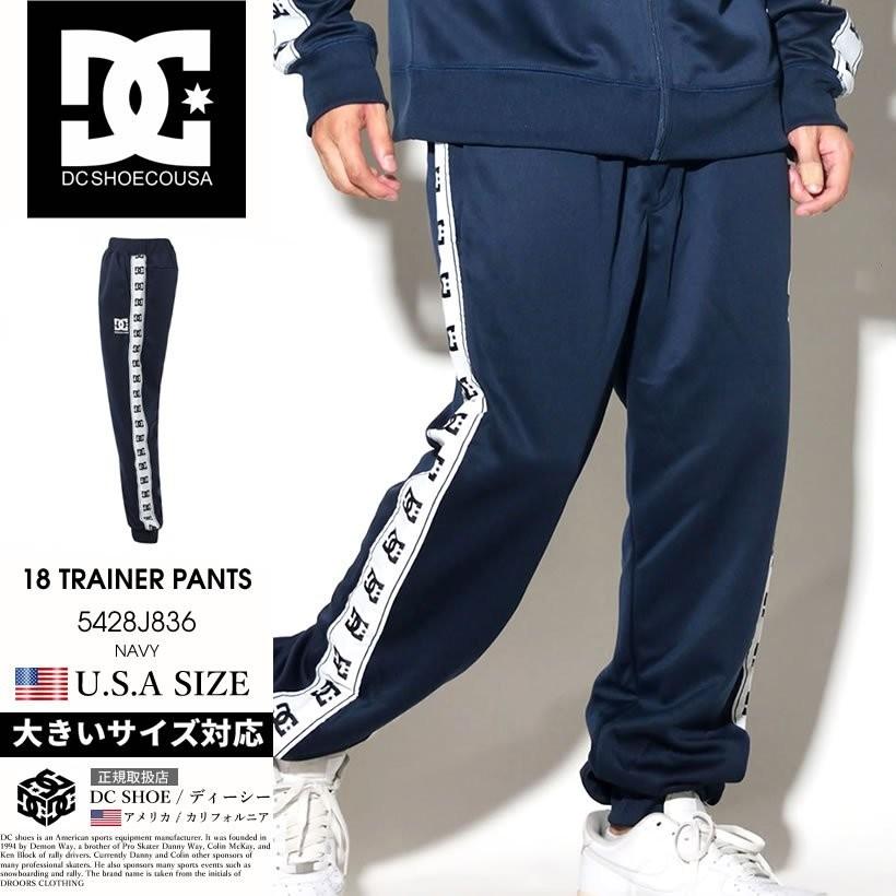 DC SHOES ディーシーシューズ ジャージパンツ メンズ ズボン サイドライン ロゴ スケボー スケーター ファッション 5428J836 服