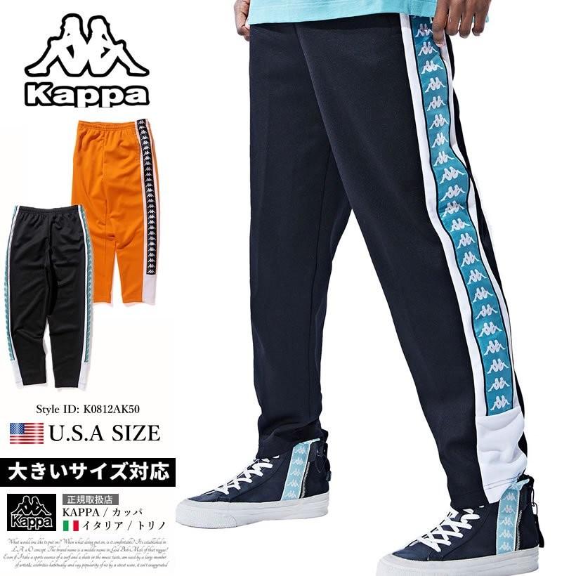 KAPPA カッパ ジャージパンツ メンズ スポーツ ロングパンツ サイドラインパンツ K0812AK50 2018秋冬 新作